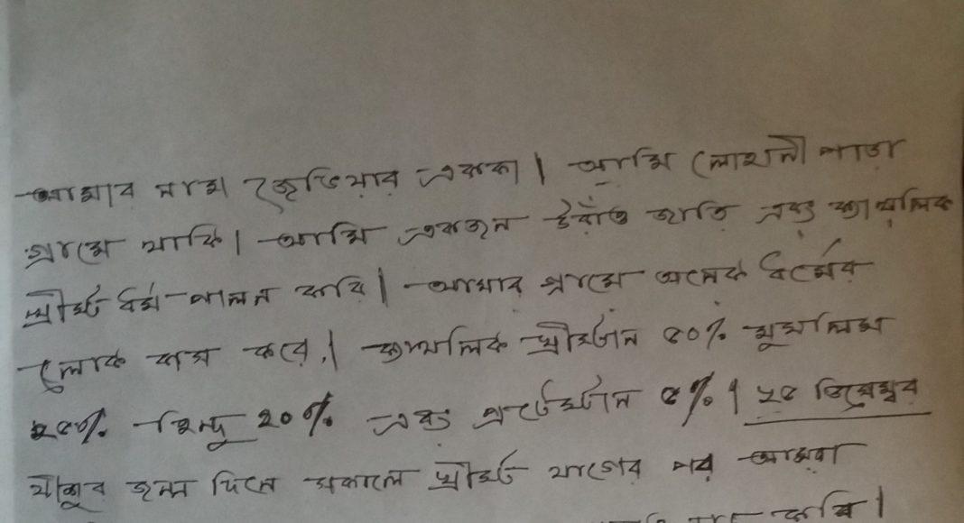 KAMPANIA - ADWENT W BANGLADESZU